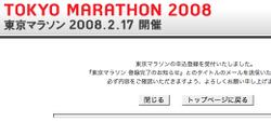 Tokyomarathon2008