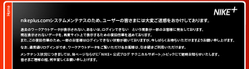 Nikeplus20071004