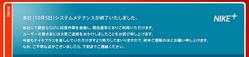 Nikeplus20071006