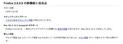 Firefox2008_1