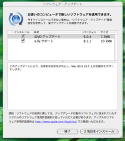 Softwareupdate20071026_1