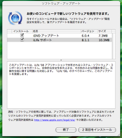 Softwareupdate20071026_2