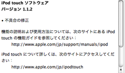 Ipodtouch112_0