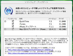 Tig_softwareupdate