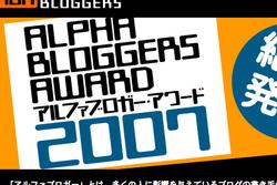 Alphablogger2007