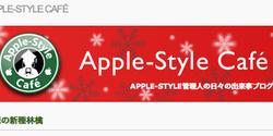 Applestylecafe0