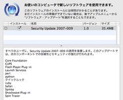 Softwareupdate20071218