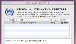 Softwareupdate20080131