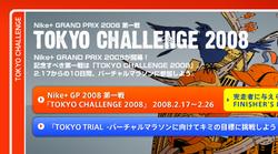 Niketokyochallenge2008_0