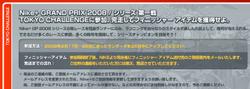 Nikeplusgrandprix20080304