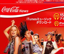 Coke_itunes20080312