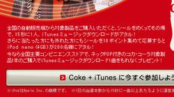 Coke_itunes20080312_2