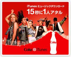 Coke_itunes2008_0315_2