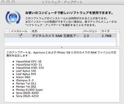 Softwareupdate20080321