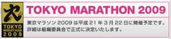 Tokyomarathon2009_1