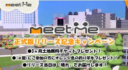 Meetme20080408_1