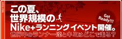 Nikerunningevent20080412