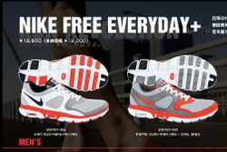 Nikefreeeverydayplus20080420