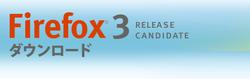 Firefox3rc1