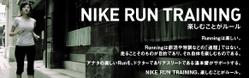 Nikeruntraining20080601