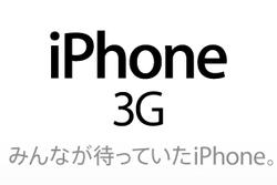 Iphone3g_0