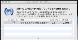 Softwareupdate20080611_2