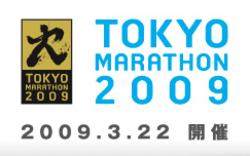 Tokyomarathon200920080617