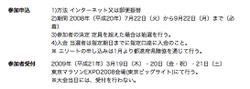 Tokyomarathon200920080617_1