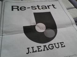 Restart_j20080628r