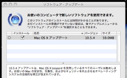 Softwareupdate20080701