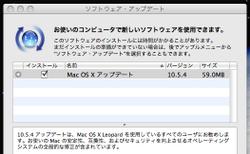 Softwareupdate20080701