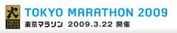 Tokyomarathon2009_20080709_0