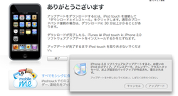 Ipodtouch20softwareupdate20080712_1