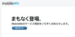 Mobilemeanounce20080713_0