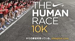 Nikehumanrace10k_1