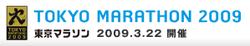 Tokyomarathon2009_20080722