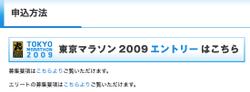 Tokyomarathon2009entry20080722