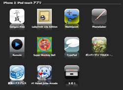 Appstore20080726