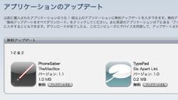 Appstorefreeupdate20080726