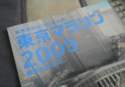 Tokyomarathon2009_20080727_0r