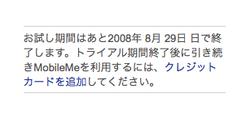 Dotmacexpiration20080717