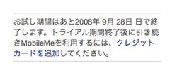 Mobileme20080728