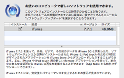 Softwareupdate_itunes771