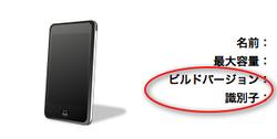 Touchid20080811_1