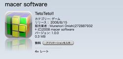 Appstore_tetoteto20080817_2