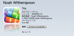 Appstore_tris20080817_2