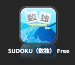 Appstore_sudokufree20080828_2