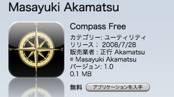 Appstore_compassfree20080905
