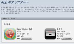 Appstore_update20080905