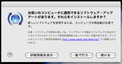 Softwareupdate20080915_0